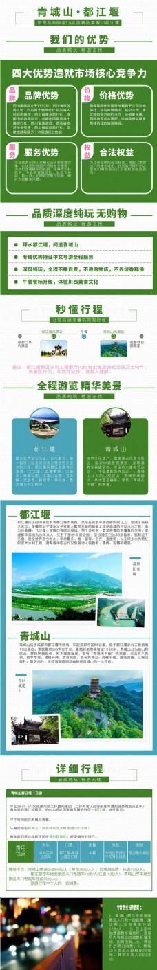 青城山都江堰淘宝电商详情页