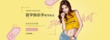 夏季淘宝天猫女装首页海报简约时尚宽屏海报