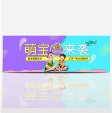 淘宝儿童促销童装全屏海报PSD模版banner