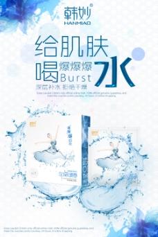 微信微商化妆品海报给肌肤喝新鲜水