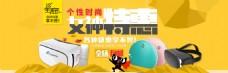 淘宝天猫首页海报装修数码电器海报