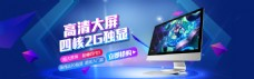 一体机电脑海报淘宝电商banner