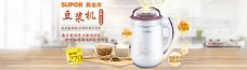 豆浆机宣传海报淘宝电商banner