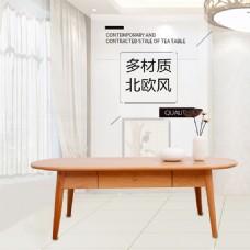 现代实木简约桌子