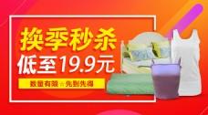活动banner钻展淘宝电商
