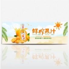 电商淘宝夏季美食夏日水果果汁饮品促销海报