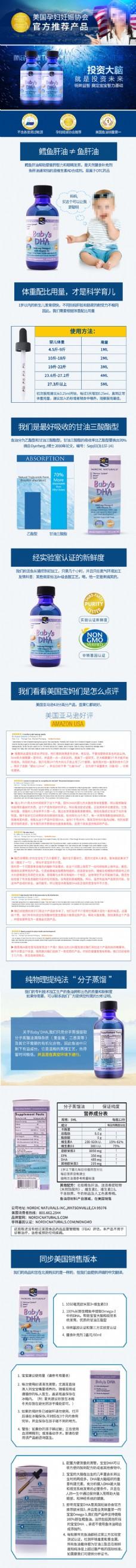 60ml7月版淘宝电商详情页保健品