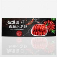 淘宝电商美食麻辣小龙虾促销海报banner