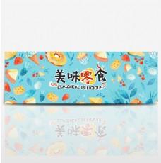 电商淘宝夏日夏季美食零食食品促销海报banner