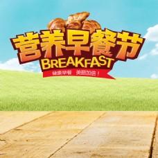 健康早餐食品主图模板