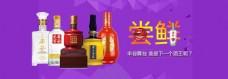 丰谷白酒活动海报