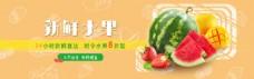 淘宝天猫电商水果海报banner横幅促销