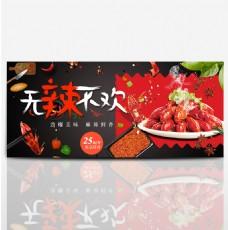 淘宝电商夏季美食节麻辣小龙虾无辣不欢海报banner