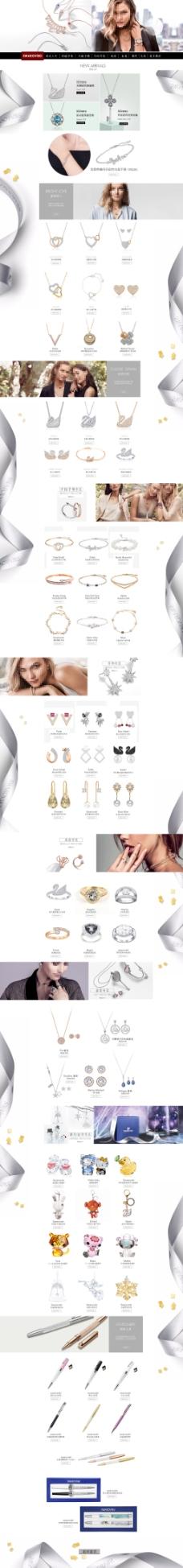 天猫淘宝珠宝首饰首页模板