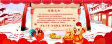 春节放假通知 淘宝红色节日海报背景