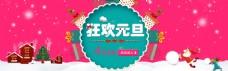 海报淘宝电商banner元旦圣诞节