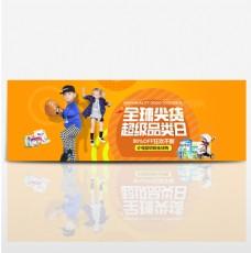 电商淘宝88全球狂欢节母婴用品儿童促销海报banner