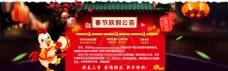 春节放假通知 淘宝红色节日海报