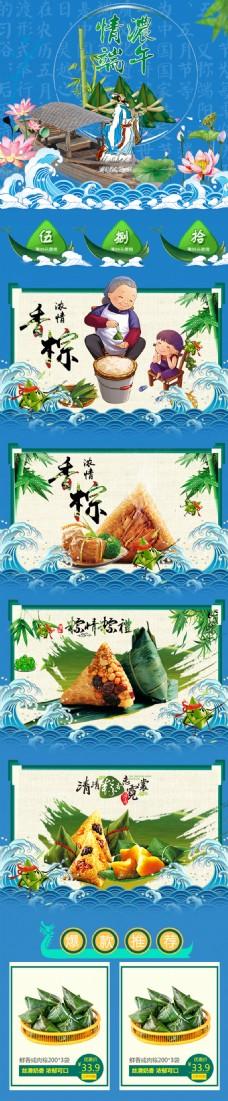 电商淘宝天猫农历五月五端午节粽子现卖首页