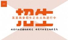 招生培训首页banner