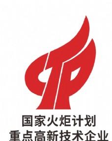 中国火炬计划CTP