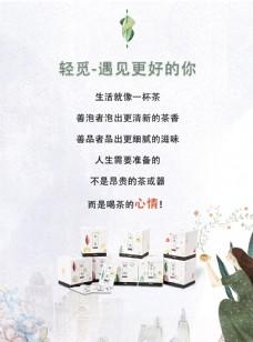 小清新喝茶海报