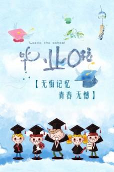毕业季促销海报