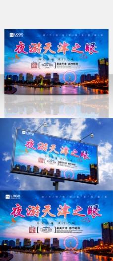地方特色旅游展板设计之夜游天津之眼