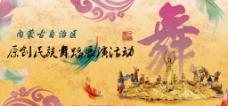 民族舞展演活动展板