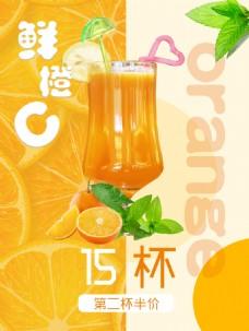 鲜橙c饮品海报
