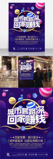 高清微信促销海报