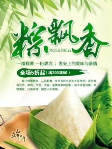 绿色粽子海报