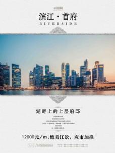 优雅大气复古创意文化江景房地产海报