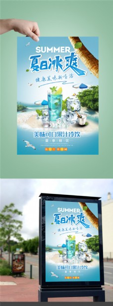 清凉夏日促销海报