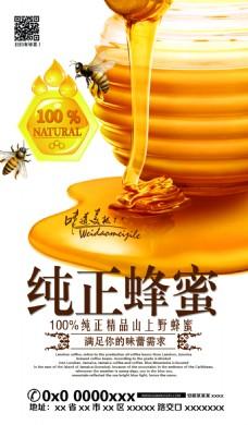 简约蜂蜜海报