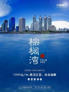 高端蓝色海景房水景别墅地产海报