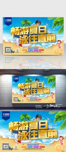 游泳培训海报 C4D精品渲染艺术字主题