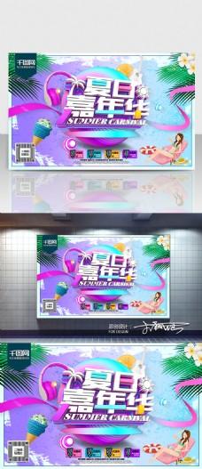 夏日嘉年华海报 C4D精品渲染促销模板