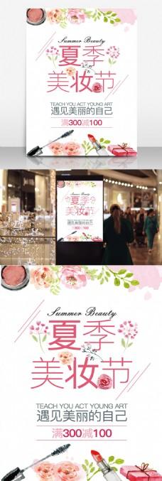 夏季美妆节海报