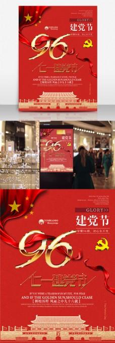 党建节七一建党节96周年宣传海报