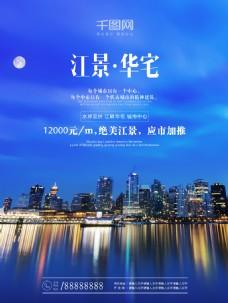 大气蓝色夜晚江景江畔房地产海报