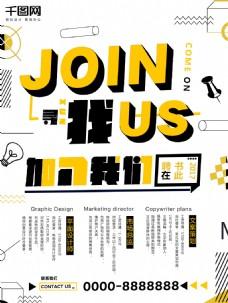 招聘创意简约商业海报设计模板