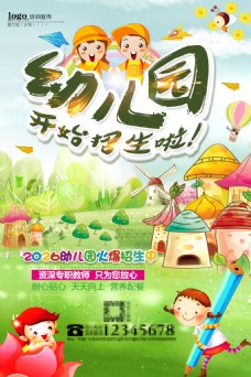 可爱手绘卡通幼儿园招生海报