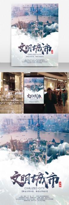 上海东方明珠建设文明城市宣传海报
