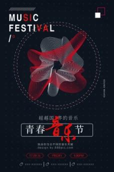 科技线条音乐节海报