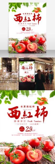 蔬菜绿色蔬菜西红柿海报设计