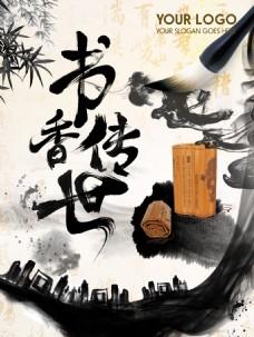 中国风书香传世宣传海报