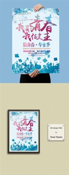 冰蓝色经典毕业季海报