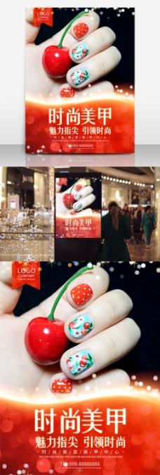 创意炫彩背景红色魅力时尚美甲海报