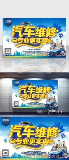 汽车维修海报 C4D精品渲染艺术字主题